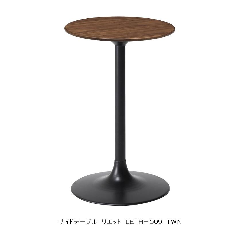 MKマエダ製高級テーブル リエットLETH-009 TWN色(ウォールナット突板)ウレタン塗装スチール脚(BK)要在庫確認送料無料(東北・九州・沖縄・北海道・離島は除く)