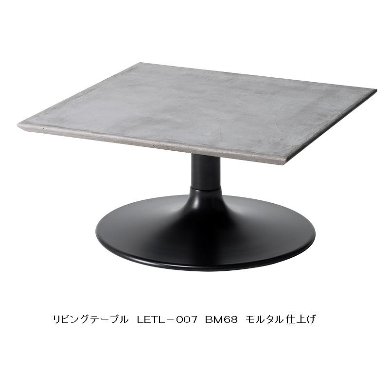 MKマエダ製高級リビングテーブル LETL-007 BM68モルタル仕上げスチール脚(BK)要在庫確認送料無料(東北・九州・沖縄・北海道・離島は除く)