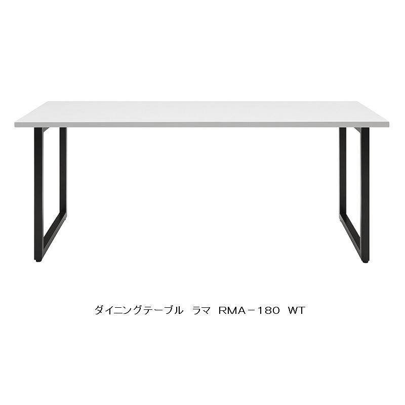 MKマエダ製高級ダイニングテーブル ラマRMA-180 WTウレタン塗装(鏡面仕上げ)要在庫確認開梱設置送料無料(北海道・沖縄・離島は除く)