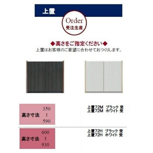モリタインテリア製 上置き72M エストGUV塗装:2色対応(BK・WH)扉:耐震ラッチ、ダンバー付20-40HもありますF☆☆☆☆(最高基準)の材料で製作。受注生産30日送料無料玄関前まで(北海道・沖縄・離島は除く)