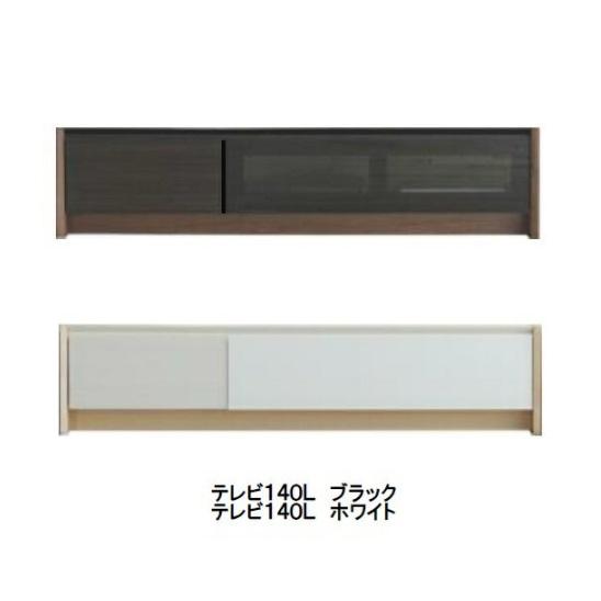 日本製 テレビボード エスト 140L2色対応(BK・WH)F☆☆☆☆(最高基準)の材料で製作。開梱設置送料無料(北海道・沖縄・離島は除く)