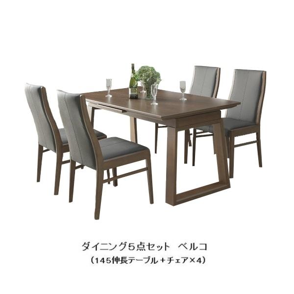 シギヤマ家具製 ダイニング5点セットベルコ145伸長式+チェア×4天板・脚:ウォールナット突板ウレタン塗装座:PVC送料無料(玄関前まで)北海道・沖縄・離島は除く要在庫確認。