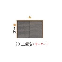シギヤマ家具製 70上置(オーダー)アルマH280~480mm(10mm単位オーダー対応)納期45日表面材:メラミン(石目抽象柄)100・120幅も有ります開梱設置送料無料(北海道・沖縄・離島は除く)要在庫確認。