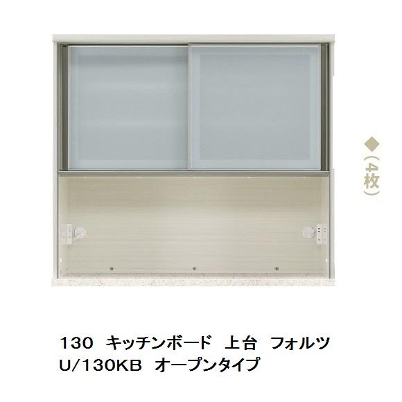 シギヤマ家具製 130 キッチンボード 上台フォルツ U/130KB+KB用天板130 オープンタイプ表面材:ハイグロスシート(白木目)開梱設置送料無料(北海道・沖縄・離島は除く)