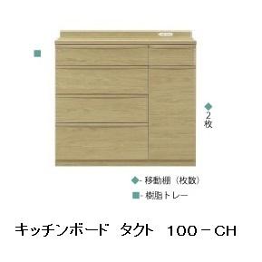 シギヤマ家具製 キッチンボード タクト100-CH表面材:ホワイトオーク突板ウレタン塗装引出し:フルオープンレール付開梱設置送料無料(北海道・沖縄・離島は見積もり)要在庫確認。