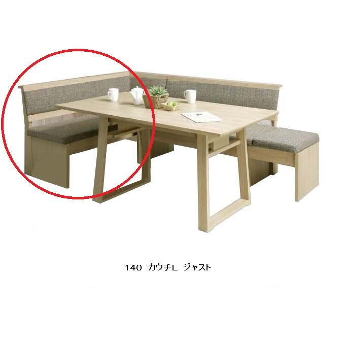 シギヤマ家具製 140カウチのみ ジャスト L/R(肘の位置)があります。主材:ホワイトオーク突板張地:ファブリック(BR)送料無料(玄関前配送)北海道・沖縄・離島はお見積り