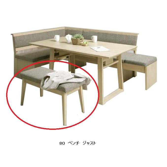 シギヤマ家具製 80ベンチのみ ジャスト テーブル下に格納できます。主材:ホワイトオーク突板張地:ファブリック(BR)送料無料(玄関前配送)北海道・沖縄・離島はお見積り