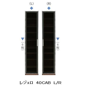 シギヤマ家具製 40CAB レジェロ左/右開きがあり主材:ウォールナット突板ウレタン塗装開梱設置送料無料(北海道・沖縄・離島は除く)要在庫確認。