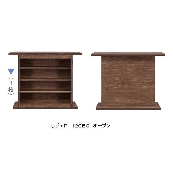 シギヤマ家具製 120バーカウンター オープン レジェロ主材:ウォールナット突板ウレタン塗装開梱設置送料無料(北海道・沖縄・離島は除く)要在庫確認。