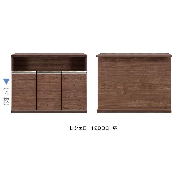 シギヤマ家具製 120バーカウンター 扉 レジェロ主材:ウォールナット突板ウレタン塗装開梱設置送料無料(北海道・沖縄・離島は除く)要在庫確認。