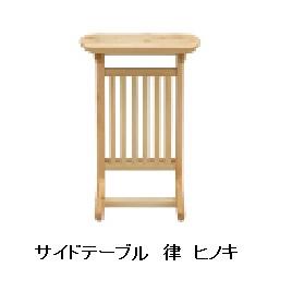 シギヤマ家具製 120 サイドテーブル 律主材:ヒノキ材オイル塗装送料無料(玄関前まで)北海道・沖縄・離島は除く要在庫確認。