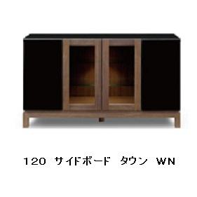 シギヤマ家具製 サイドボード タウン 1202色対応:WH(OAK)/BK(WN)表面材:ホワイトオーク無垢/ウォールナット無垢ウレタン塗装、UV塗装引出しフルオープンレール付送料無料(玄関前まで)北海道・沖縄・離島は除く要在庫確認。