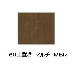 シギヤマ家具製 60上置き マルチ2色対応:WH/MBR強化紙(WH:オーク柄/MBR:ウォールナット柄)引出し:シュプラーデレール:ローラーレール送料無料(玄関前まで)北海道・沖縄・離島は除く受注生産。
