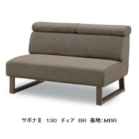 シギヤマ家具製 リビングダイニングサボナ2 130チェアMBR主材:ラバーウッド材、ウレタン塗装張地:4色対応(WH/BK/BR/GRE)張地はカバーリング(ドライクリーニング可能)送料無料(玄関前)北海道・沖縄・離島は除要在庫確認