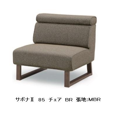 シギヤマ家具製 リビングダイニングサボナ2MBR 85チェア主材:ラバーウッド材、ウレタン塗装張地:4色対応(WH/BK/BR/GRE)張地はカバーリング(ドライクリーニング可能)送料無料(玄関前)北海道・沖縄・離島は除要在庫確認