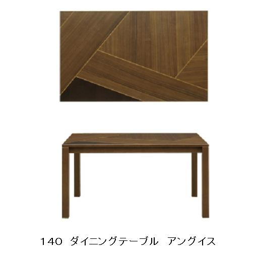シギヤマ家具製 140 テーブル アングイス天板:ウォールナット/ウェンジュ/ホワイトオーク突板脚:ウォールナット突板ウレタン塗装要在庫確認送料無料(玄関前配送)北海道・沖縄・離島は除く