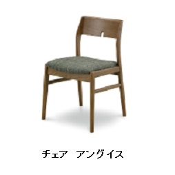 シギヤマ家具製 チェア アングイス 2脚セット木部:タモ材ウレタン塗装座:ファブリック(CHA)要在庫確認バラ売り不可送料無料(玄関前配送)北海道・沖縄・離島は除く