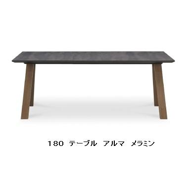 シギヤマ家具製 180 テーブル アルマ天板:メラミン(石目抽象柄)木部:ウォールナット突板ウレタン塗装送料無料(玄関前配送)北海道・沖縄・離島は除く要在庫確認。