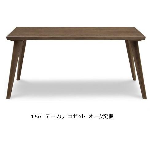 シギヤマ家具製 ダイニングテーブルのみコゼット155天板:ホワイトオーク突板脚:タモ無垢材 ウレタン塗装送料無料(玄関前まで)北海道・沖縄・離島は除く要在庫確認。