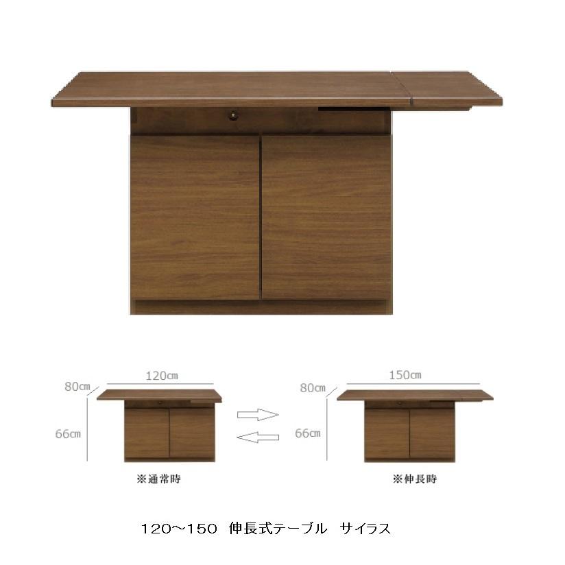 シギヤマ家具製 伸長式テーブル サイラス天板:ウォールナット突板本体:コート紙(ウォールナット柄) ウレタン塗装送料無料(玄関前まで)北海道・沖縄・離島は除く要在庫確認。
