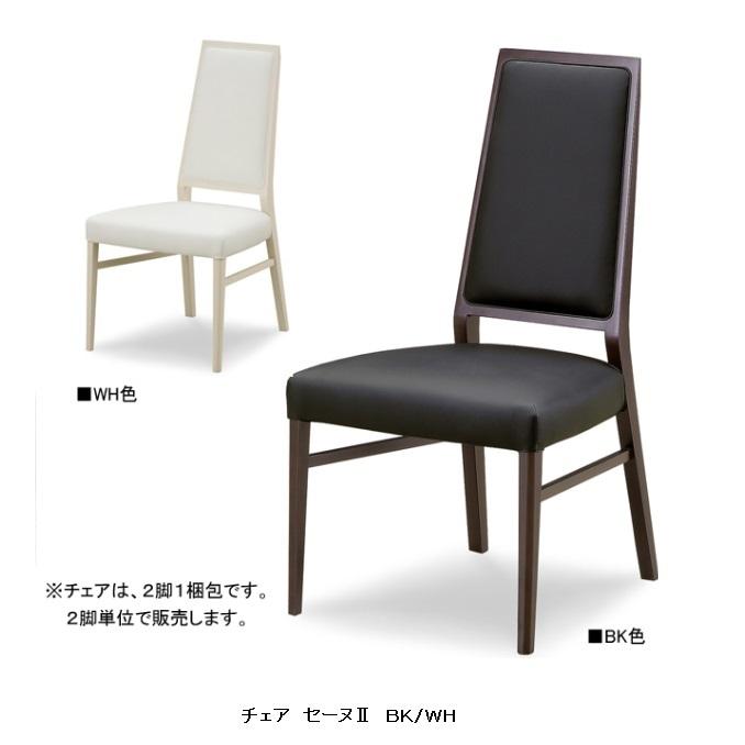 シギヤマ家具製 チェア セーヌ2(2脚セット)主材:ラバーウッド集成材ウレタン塗装張地:PVCレザー(WH/BK)送料無料(玄関前まで)北海道・沖縄・離島は除く要在庫確認。