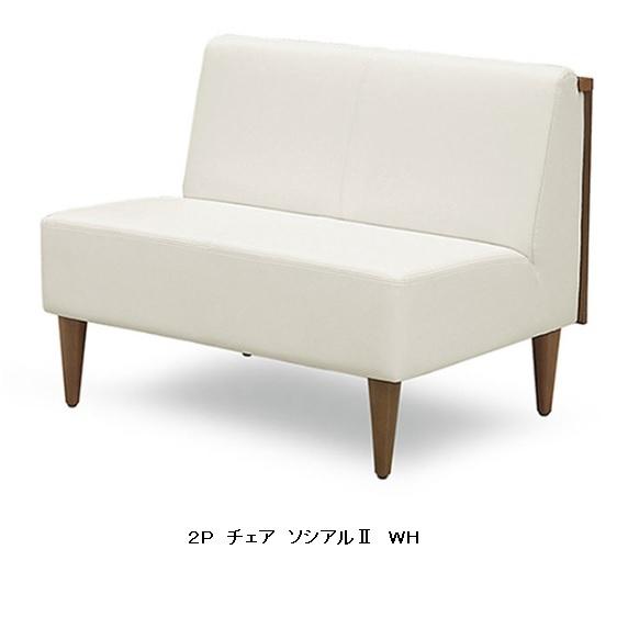 シギヤマ家具製 2Pチェア ソシアル22色対応:WH/BK送料無料(玄関前まで)北海道・沖縄・離島は除く要在庫確認。