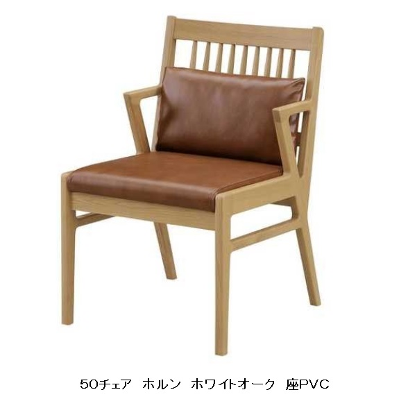 シギヤマ家具製 50 肘付チェア ホルン木部:ホワイトオーク材張地:PVC(BR)ウレタン塗装送料無料(玄関前まで)北海道・沖縄・離島は除く要在庫確認。