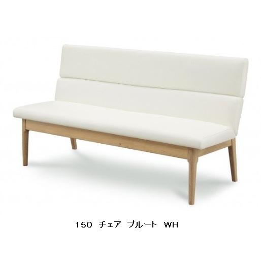 シギヤマ家具製 150 チェア プルート2色対応(WH・MBR)木部:ホワイトオーク材ウレタン塗装(WH色/MBR色)張地:PVCレザー(WH/BK)送料無料(玄関前まで)北海道・沖縄・離島はお見積り要在庫確認。