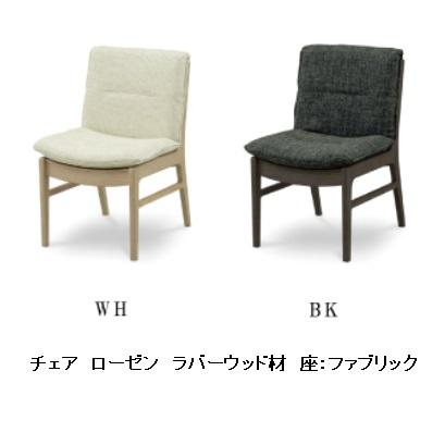 シギヤマ家具製 チェア ローゼン 2脚セット2色対応(WH/ALA・BK/CHA)木部:ラバーウッド材/ウレタン塗装座面:ファブリック(ALA/CHA)送料無料(玄関前まで)北海道・沖縄・離島はお見積り要在庫確認。
