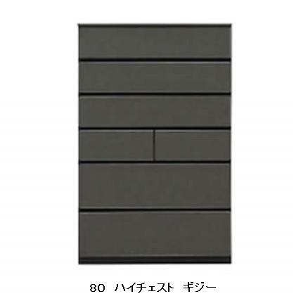 シギヤマ家具製 80 ハイチェスト ギジー天板・前板:塩ビシート(抽象柄)内装:外装:コート紙(BK)引出し:Vシュプラーデ・フルオープンレール付送料無料(玄関前配送)北海道・沖縄・離島はお見積り要在庫確認。