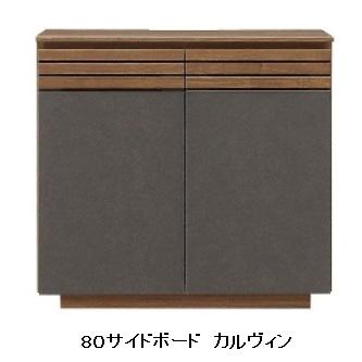シギヤマ家具製 80 サイドボード カルヴィン表面材:強化紙(ウォールナット柄)・塩ビシート(抽象柄)引出し:フルオープンレール付扉:ダンパー丁番仕様送料無料(玄関前配送)北海道・沖縄・離島はお見積り要在庫確認。