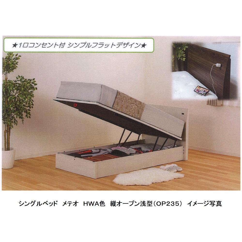 跳ね上げ式シングルベッド メテオ 縦オープン浅型(OP235)4サイズ対応(S/SD/D/WD)1口コンセント付 布床板 3色対応:WO/NA/HWA (マット別)送料無料(玄関前まで)北海道・沖縄・離島は見積もり欠品の場合有り、要在庫確認。