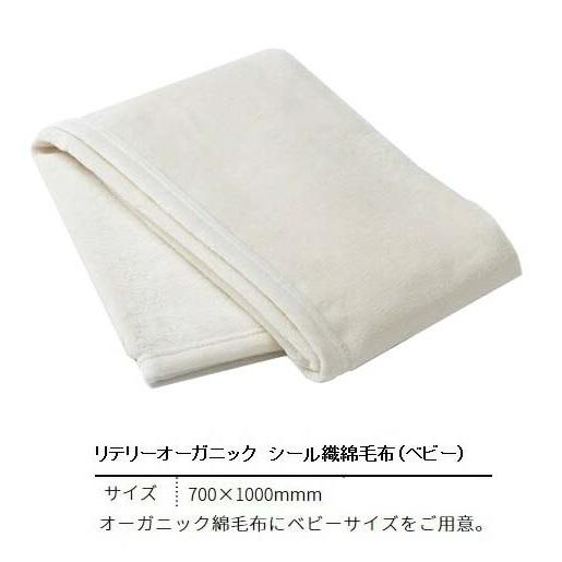 国産品 リテリーオーガニック シール織綿毛布ベビー用綿100%(オーガニックコットン100%)