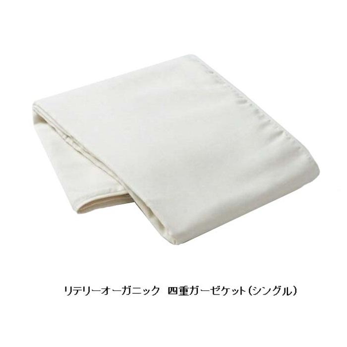 国産品 リテリーオーガニック 四重ガーゼケット綿100%(オーガニックコットン100%)