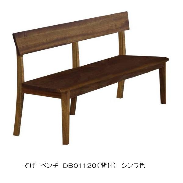 国産 ベンチ てげ DB01120(背付)楠無垢材使用ドイツ・リボス社自然健康塗料使用要在庫確認送料無料(玄関前まで)北海道・沖縄・離島は見積もり