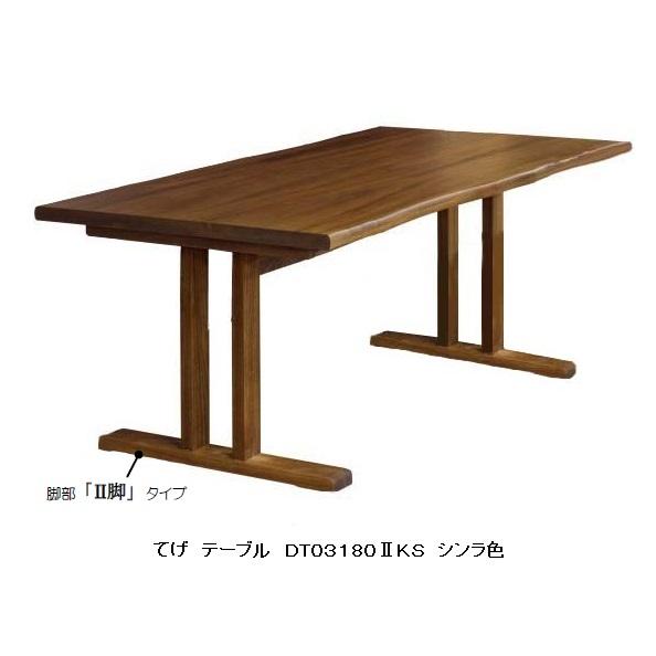 国産 テーブル てげ DT03180-3KS楠無垢材使用ドイツ・リボス社自然健康塗料使用要在庫確認送料無料(玄関前まで)北海道・沖縄・離島は見積もり