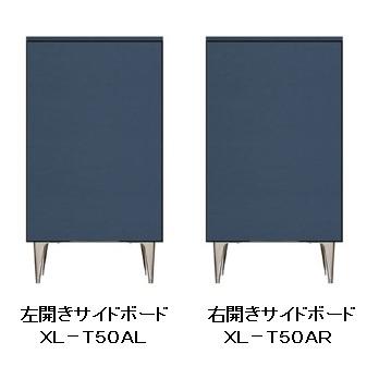 綾野製作所 高級サイドボード XENO(ゼノ)XL-T50A天板/前板ラッピング仕様板扉タイプ天板/前板5色対応特注色納期3週間開梱設置送料無料(沖縄・北海道・離島は除く)