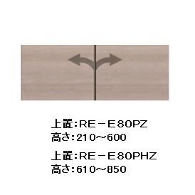 綾野製作所 80上置(板扉) AREA(アリア)RE-E80PHZ2色対応:テノールオーク/ウォールナット耐震ラッチ付オーダー:高さ610~850mm納期4週間開梱設置送料無料(沖縄・北海道・離島は除く)