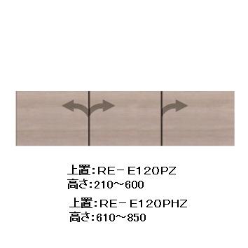 綾野製作所 120上置(板扉) AREA(アリア)RE-E120PHZ2色対応:テノールオーク/ウォールナット耐震ラッチ付オーダー:高さ610~850mm納期4週間開梱設置送料無料(沖縄・北海道・離島は除く)