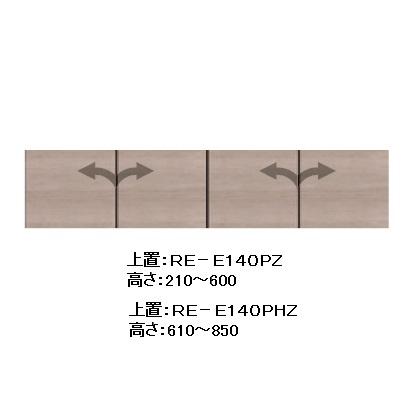 綾野製作所 140上置(板扉) AREA(アリア)RE-E140PHZ2色対応:テノールオーク/ウォールナット耐震ラッチ付オーダー:高さ610~850mm納期4週間開梱設置送料無料(沖縄・北海道・離島は除く)
