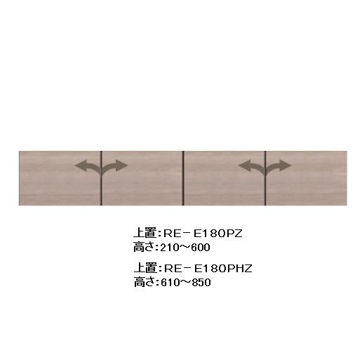 綾野製作所 180上置(板扉) AREA(アリア)RE-E180PZ2色対応:テノールオーク/ウォールナット耐震ラッチ付オーダー:高さ210~600mm納期4週間開梱設置送料無料(沖縄・北海道・離島は除く)