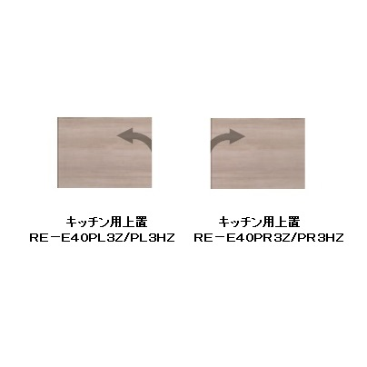 綾野製作所 40キッチン用上置 AREA(アリア)RE-E40PL3HZ左(L)右(R)開き有り2色対応:テノールオーク/ウォールナット耐震ラッチ付オーダー:高さ610~850mm納期4週間開梱設置送料無料(沖縄・北海道・離島は除く)
