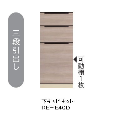 綾野製作所 40キッチン用下キャビネット(3段引出し)AREA(アリア)RE-E40D2色対応:テノールオーク/ウォールナット高性能引出しシステム採用納期4週間開梱設置送料無料(沖縄・北海道・離島は除く)