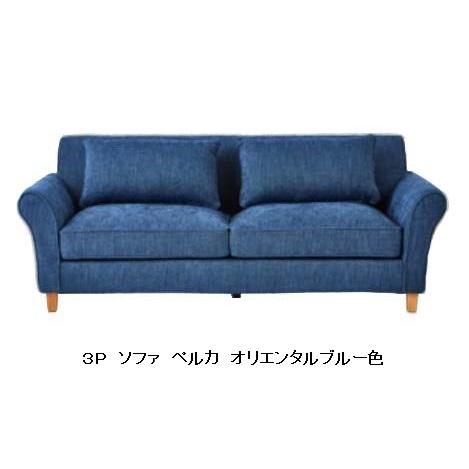 リラックスフォーム 3P ソファ ペルカ選べる11色 やさしい座り心地ですフルカバーリングタイプ開梱設置送料無料(北海道・沖縄・離島は除く)要在庫確認