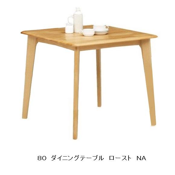 80 ダイニングテーブル ロースト130幅も有りアルダー無垢オイル塗装送料無料(玄関前まで)北海道・沖縄・離島は除く