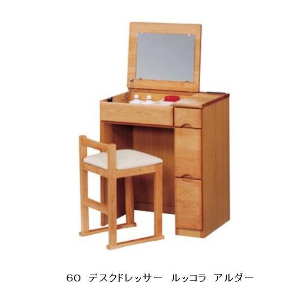 60 デスクドレッサー ルッコラ本体:アルダー無垢オイル塗装送料無料(玄関前まで)北海道・沖縄・離島は除く