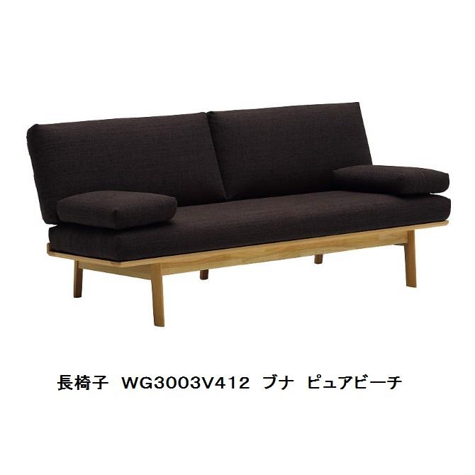 カリモク製 長椅子(3Pソファ)WG3003V412木部:ブナ材張地:U23グループ(7色対応)から選べるCOM対応商品開梱設置送料無料(北海道・沖縄・離島は見積もり)