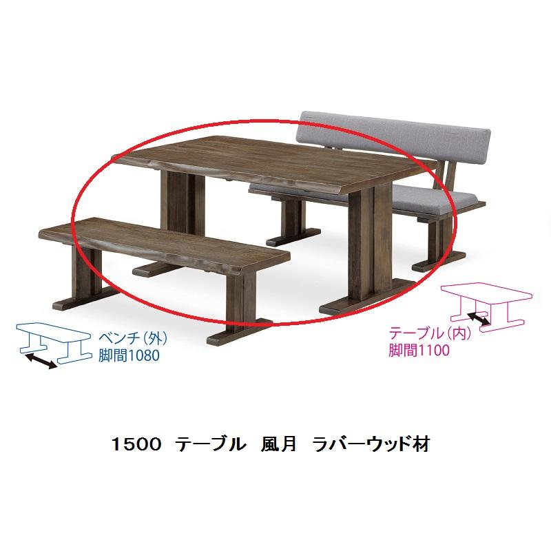 1500テーブル 風月材質:ラバーウッド材2サイズ対応(1500/1800)送料無料玄関前配送(北海道・沖縄・離島は除く)