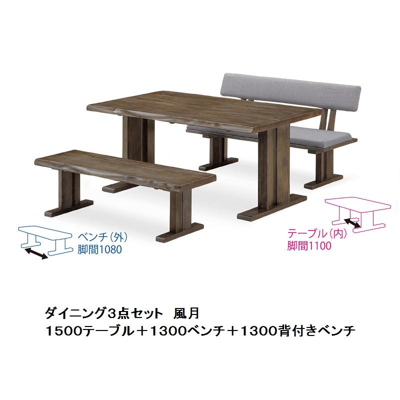 ダイニング3点セット 風月1500テーブル+1300ベンチ+1300背付ベンチ材質:ラバーウッド材張地:ファブリックウレタン塗装開梱設置送料無料(北海道・沖縄・離島は除く)