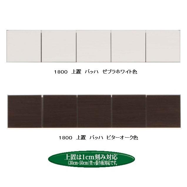 ゼブラホワイトは光沢のあるハイグロス表面材。1cm刻みオーダー。耐震用突っ張り板付。 松田家具製 1800上置 バッハ2色対応(基本色:ゼブラホワイト/ビターオーク)オーダー50色もできます。高さ30cm~50cm(1cm刻み対応)突っ張り板付耐震ラッチ付受注生産開梱設置送料無料(北海道・沖縄・離島は除く)